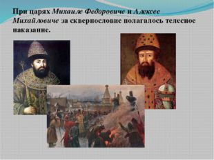 При царях Михаиле Федоровиче и Алексее Михайловиче за сквернословие полагалос