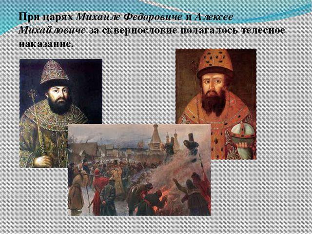 При царях Михаиле Федоровиче и Алексее Михайловиче за сквернословие полагалос...