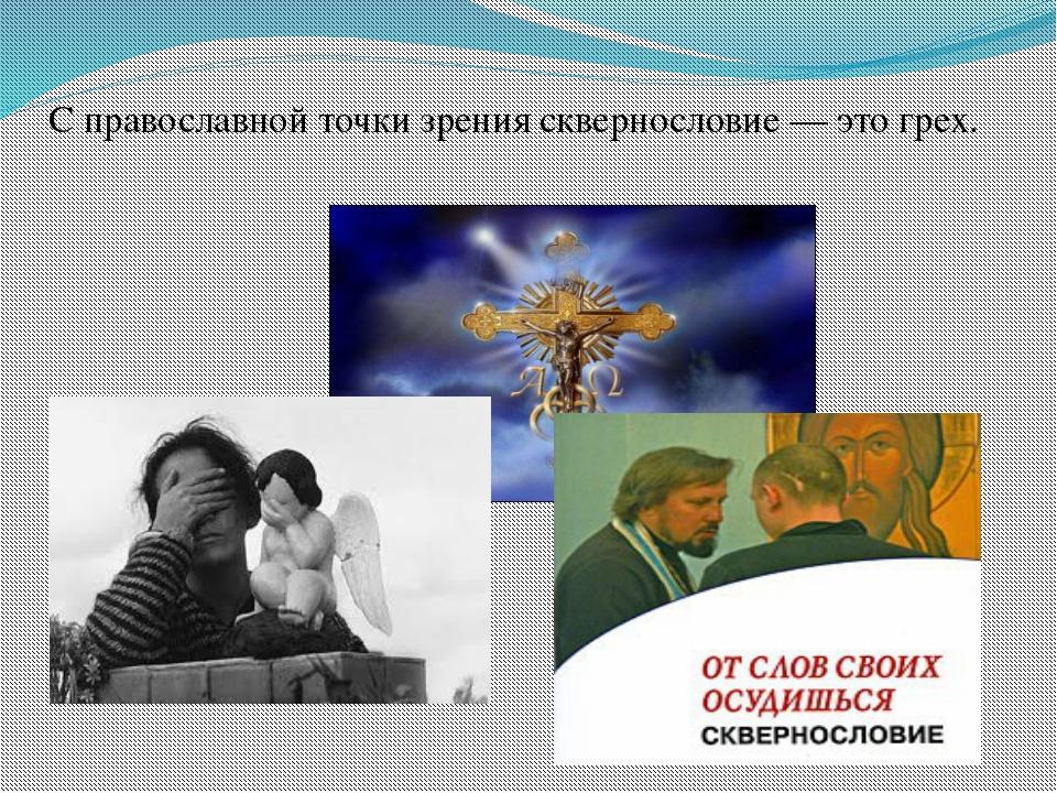 Справославной точки зрения сквернословие— это грех.