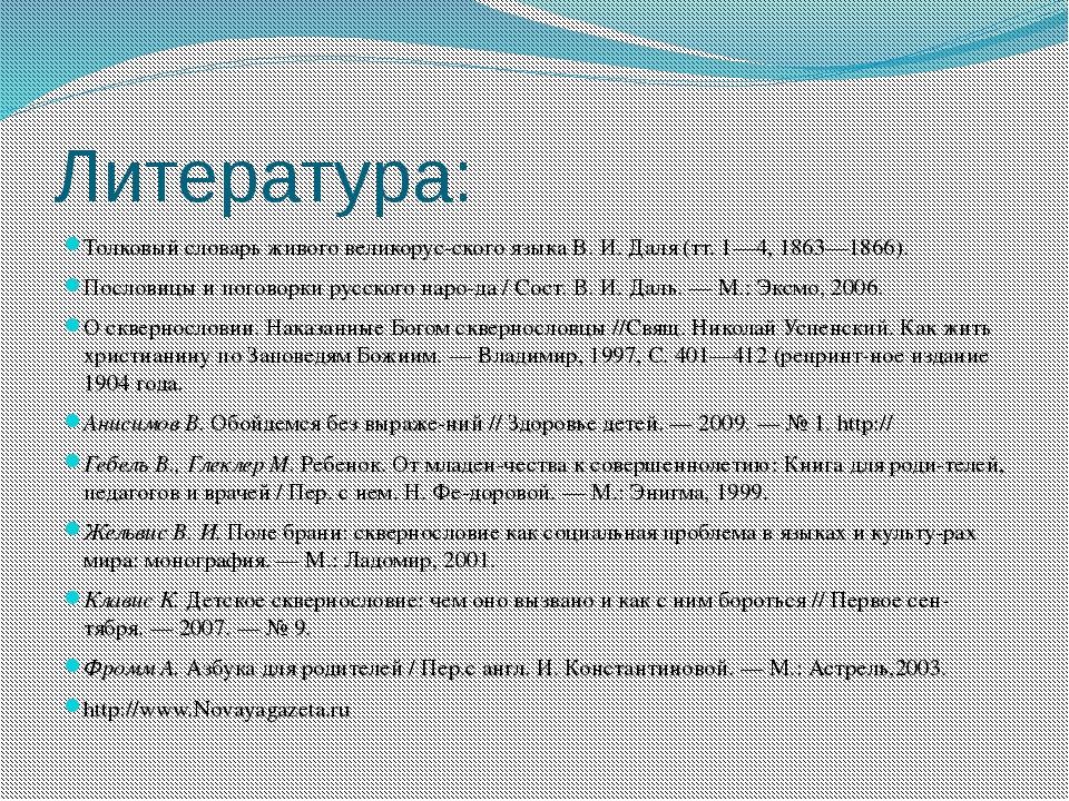 Литература: Толковый словарь живого великорусского языка В. И. Даля (тт. 1—4...
