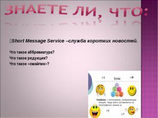 Short Message Service –служба коротких новостей. Что такое аббревиатура? Что