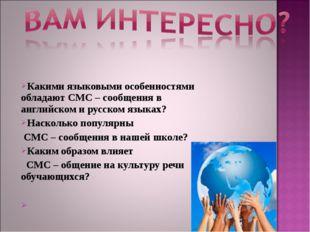 Какими языковыми особенностями обладают СМС – сообщения в английском и русско