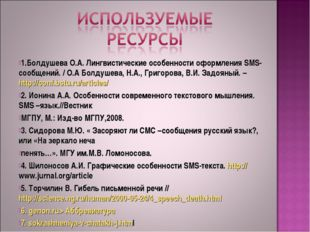 1.Болдушева О.А. Лингвистические особенности оформления SMS-сообщений. / О.А