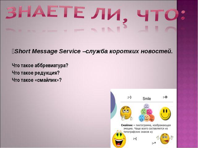 Short Message Service –служба коротких новостей. Что такое аббревиатура? Что...