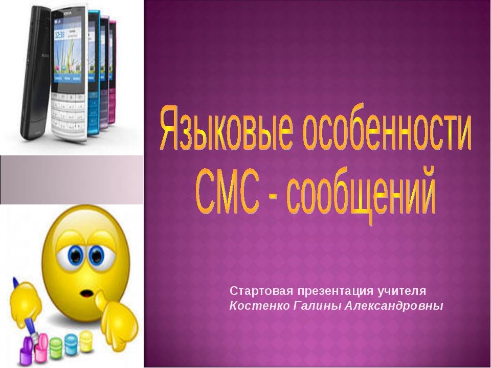 Стартовая презентация учителя Костенко Галины Александровны