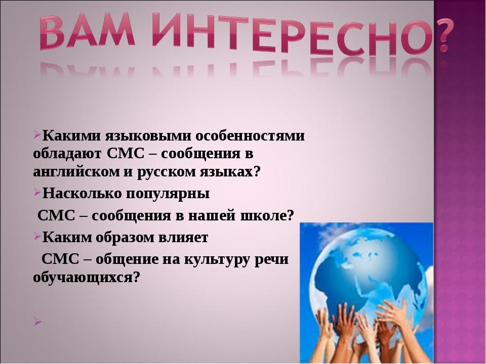 Какими языковыми особенностями обладают СМС – сообщения в английском и русско...