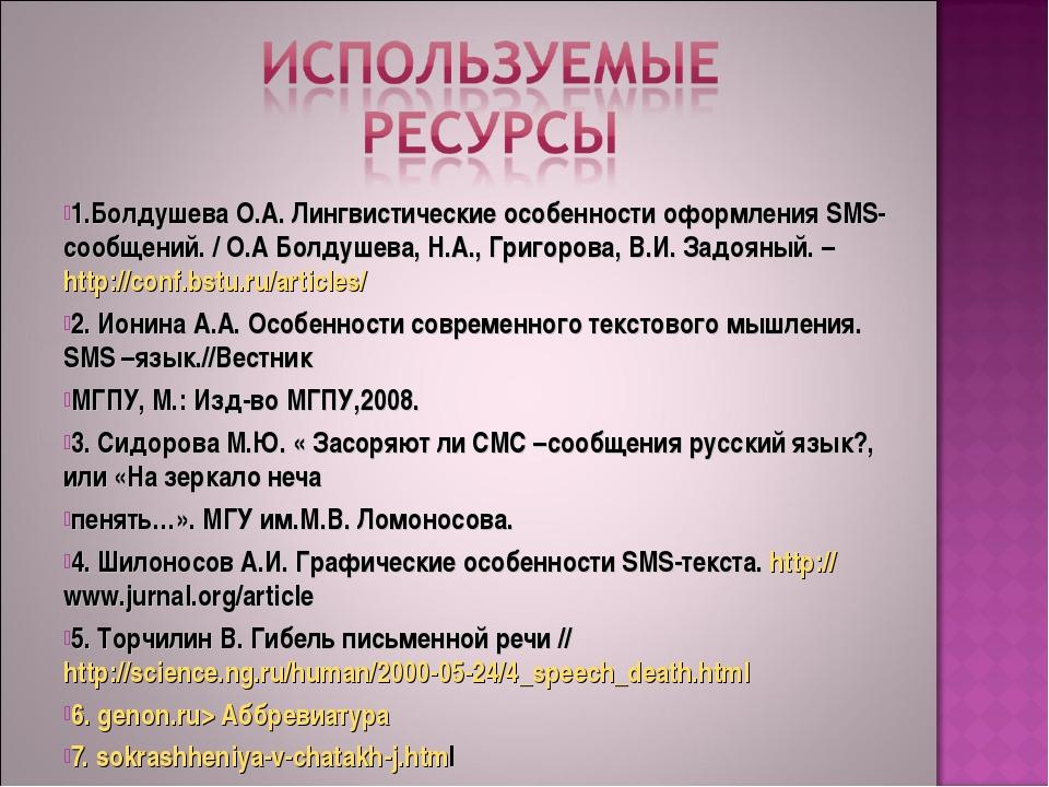 1.Болдушева О.А. Лингвистические особенности оформления SMS-сообщений. / О.А...