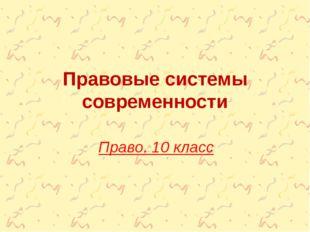 Правовые системы современности Право. 10 класс