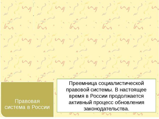 Преемница социалистической правовой системы. В настоящее время в России прод...