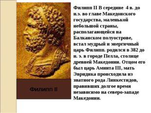 Филипп II Филипп II В середине 4 в. до н.э. во главе Македонского государства
