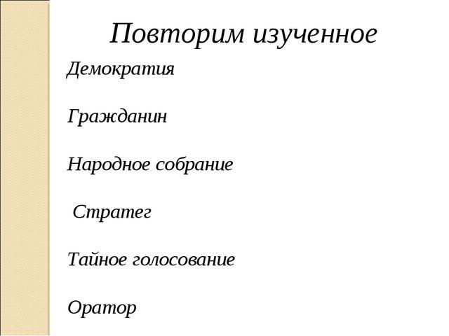 Повторим изученное Демократия Гражданин Народное собрание Стратег Тайное голо...