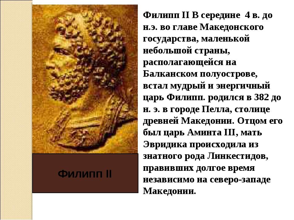 Филипп II Филипп II В середине 4 в. до н.э. во главе Македонского государства...