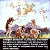 C:\Users\LPY\Desktop\изо\мифы древней греции\о прометее\iM7GGNRDW.jpg