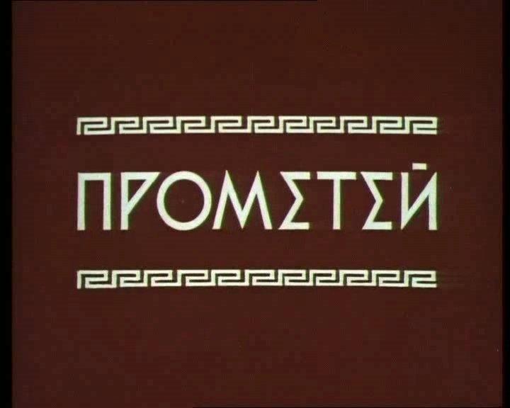 C:\Users\LPY\Desktop\изо\мифы древней греции\о прометее\nmJwQ.jpg