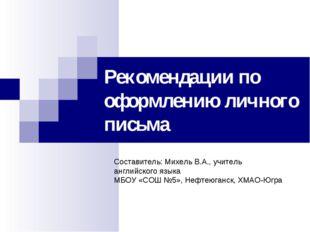 Рекомендации по оформлению личного письма Составитель: Михель В.А., учитель а