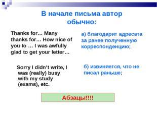 а) благодарит адресата за ранее полученную корреспонденцию; Sorry I didn't wr