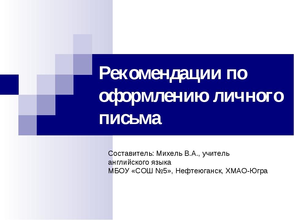 Рекомендации по оформлению личного письма Составитель: Михель В.А., учитель а...