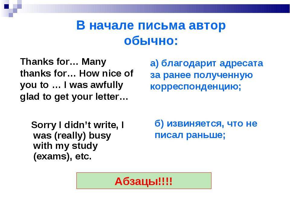 а) благодарит адресата за ранее полученную корреспонденцию; Sorry I didn't wr...