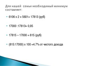 6106 х 2 + 5601= 17813 (руб) 6106 х 2 + 5601= 17813 (руб) 17000 :17813= 0,9
