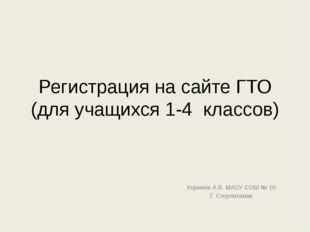 Регистрация на сайте ГТО (для учащихся 1-4 классов) Корнеев А.В. МАОУ СОШ № 1