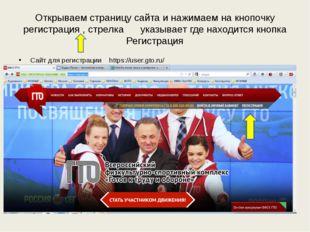 Открываем страницу сайта и нажимаем на кнопочку регистрация , стрелка указыва