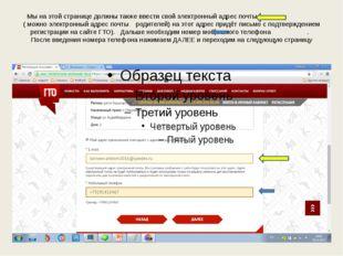 Мы на этой странице должны также ввести свой электронный адрес почты ( можно