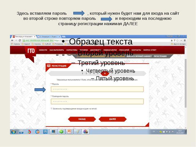 Здесь вставляем пароль , который нужен будет нам для входа на сайт во второй...