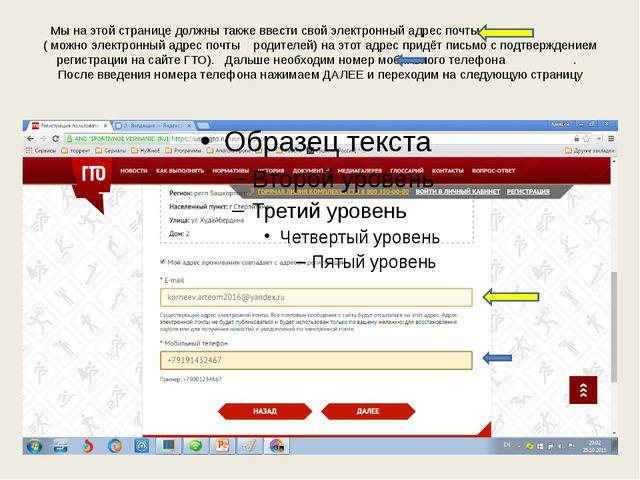 Мы на этой странице должны также ввести свой электронный адрес почты ( можно...