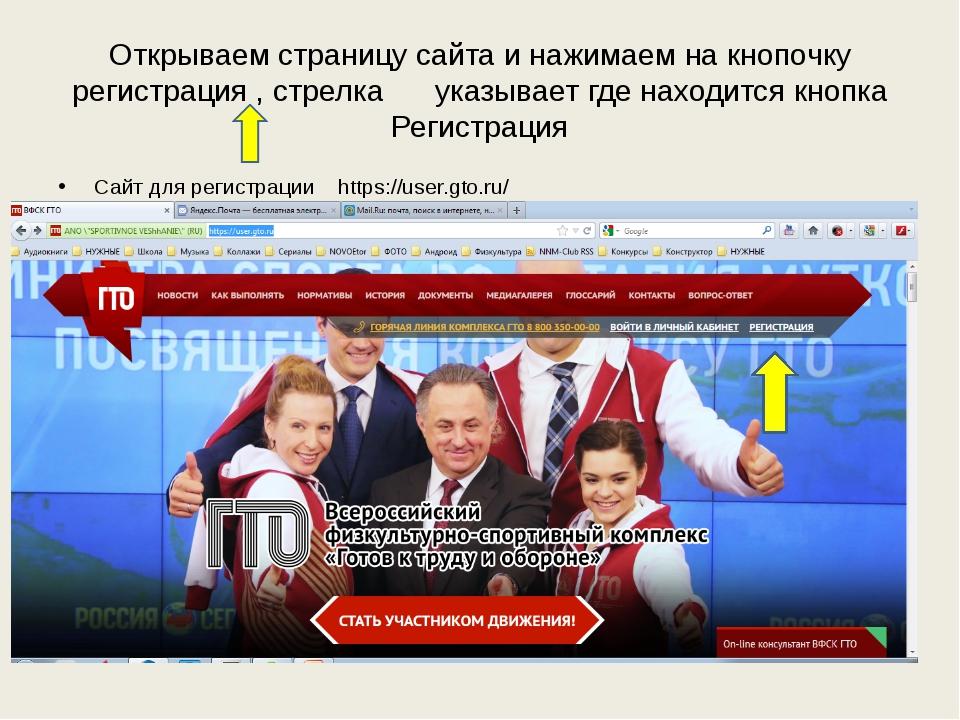 Открываем страницу сайта и нажимаем на кнопочку регистрация , стрелка указыва...