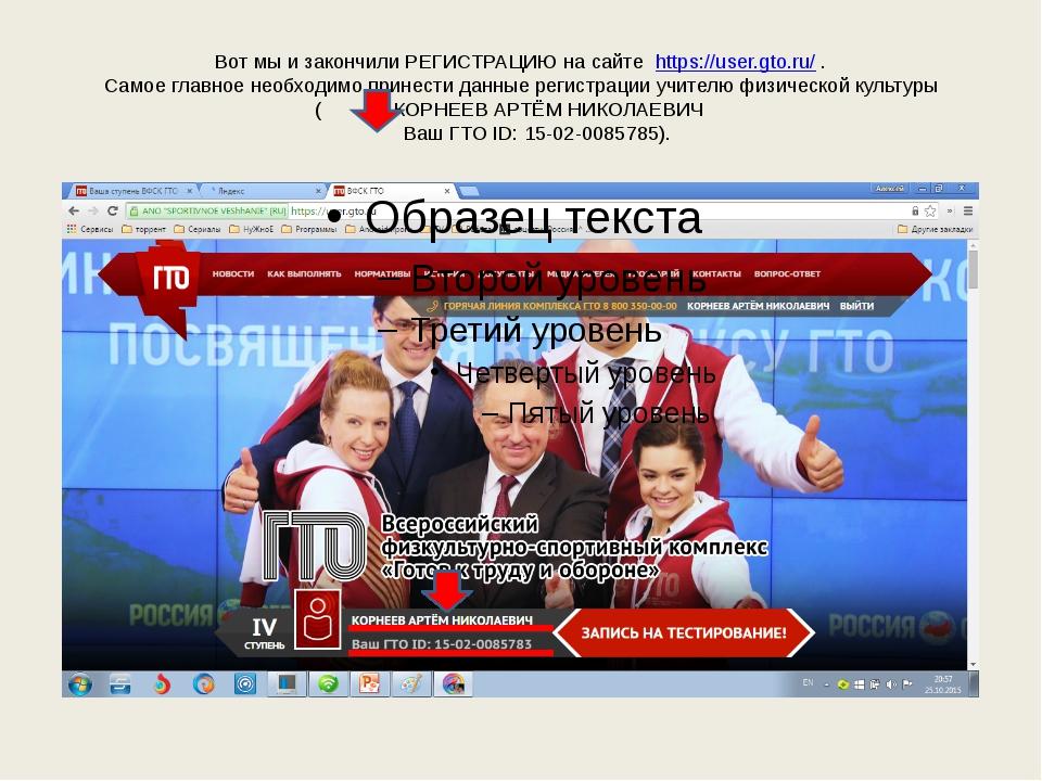 Вот мы и закончили РЕГИСТРАЦИЮ на сайте https://user.gto.ru/ . Самое главное...