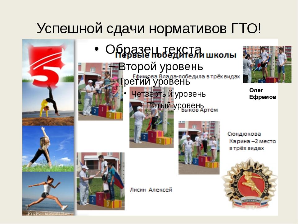 Успешной сдачи нормативов ГТО! Олег Ефремов