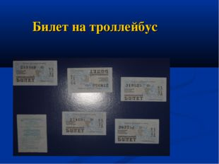 Билет на троллейбус