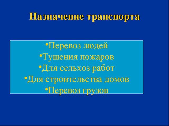 Назначение транспорта Перевоз людей Тушения пожаров Для сельхоз работ Для стр...