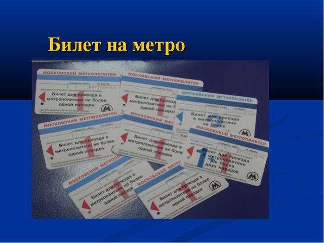 Билет на метро