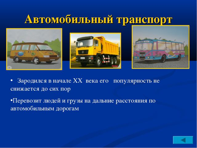 Автомобильный транспорт Зародился в начале ХХ века его популярность не снижае...