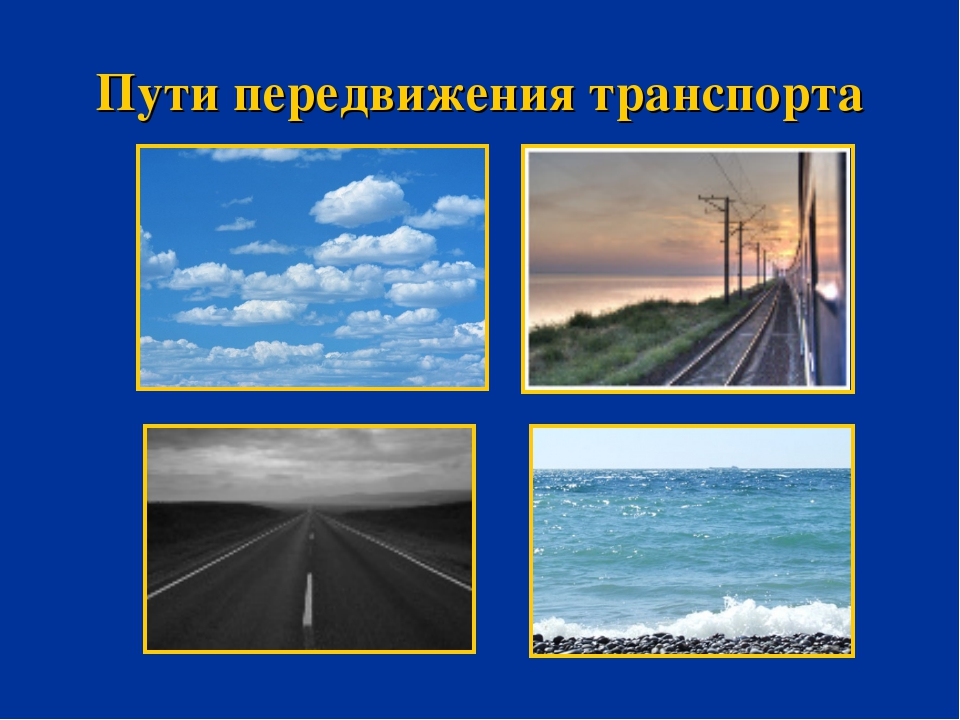 Пути передвижения транспорта