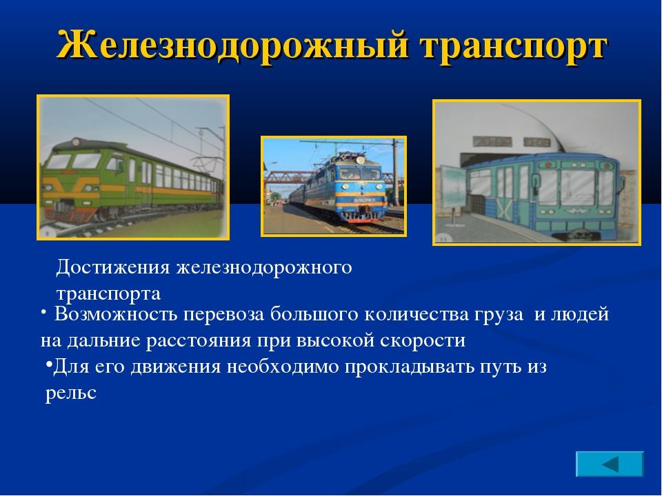 Железнодорожный транспорт Возможность перевоза большого количества груза и лю...