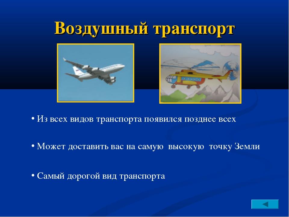 Воздушный транспорт Самый дорогой вид транспорта Может доставить вас на самую...