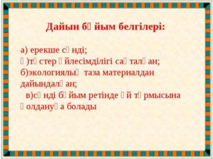 Дайын бұйым белгілері: а) ерекше сәнді; ә)түстер үйлесімділігі сақталған; б)э