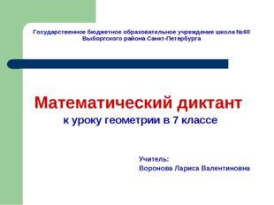 Государственное бюджетное образовательное учреждение школа №60 Выборгского ра