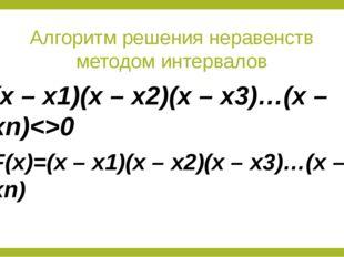 Алгоритм решения неравенств методом интервалов (x – x1)(x – x2)(x – x3)…(x –