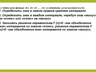 1. Найти нули функции (X1 , X2 , X3 , … , Xn ) и отметить их на числовой оси