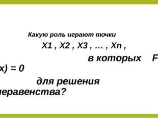 Какую роль играют точки X1 , X2 , X3 , … , Xn , в которых F (x) = 0 для реше