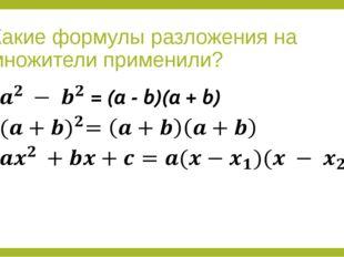 Какие формулы разложения на множители применили?