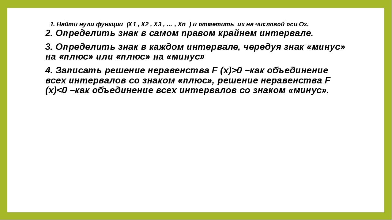 1. Найти нули функции (X1 , X2 , X3 , … , Xn ) и отметить их на числовой оси...