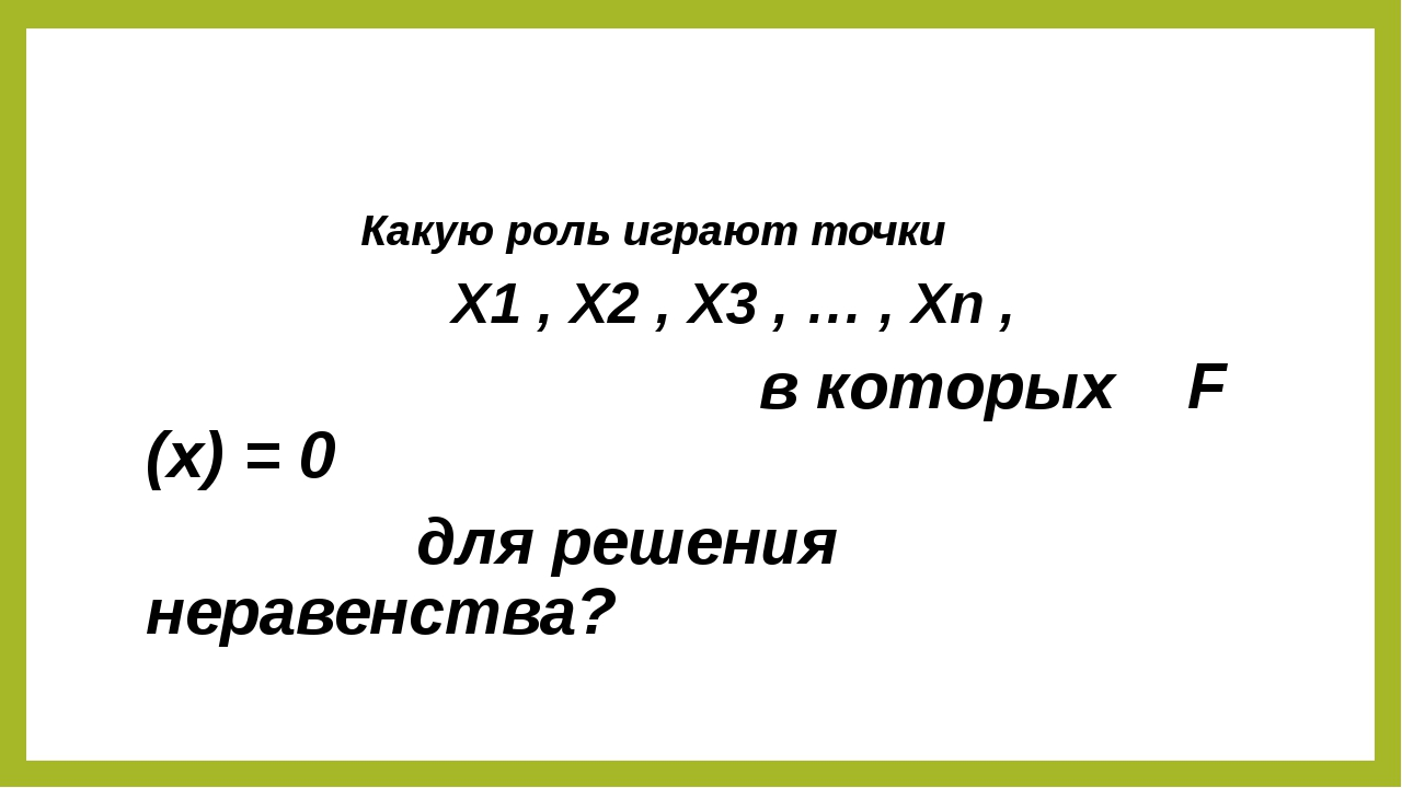 Какую роль играют точки X1 , X2 , X3 , … , Xn , в которых F (x) = 0 для реше...