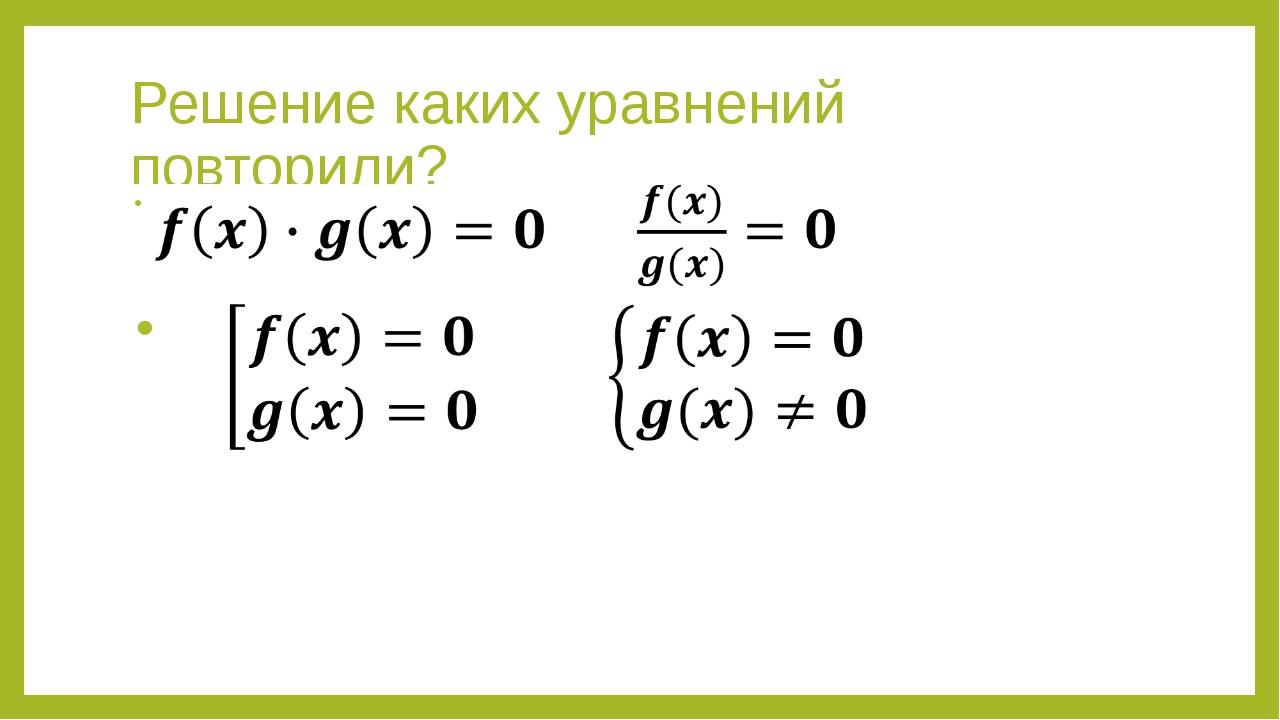 Решение каких уравнений повторили?