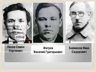 Лисов Семен Сергеевич Баймеков Иван Сидорович Фатуев Василий Григорьевич