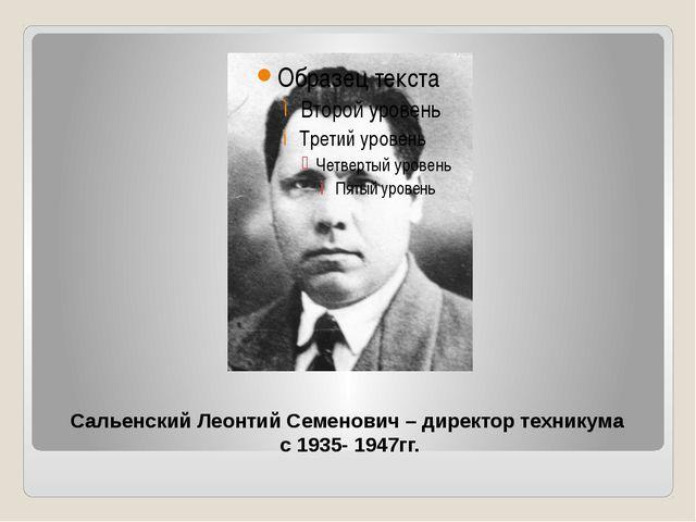 Сальенский Леонтий Семенович – директор техникума с 1935- 1947гг.