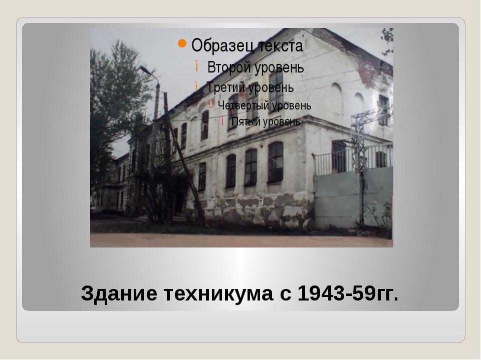 Здание техникума с 1943-59гг.